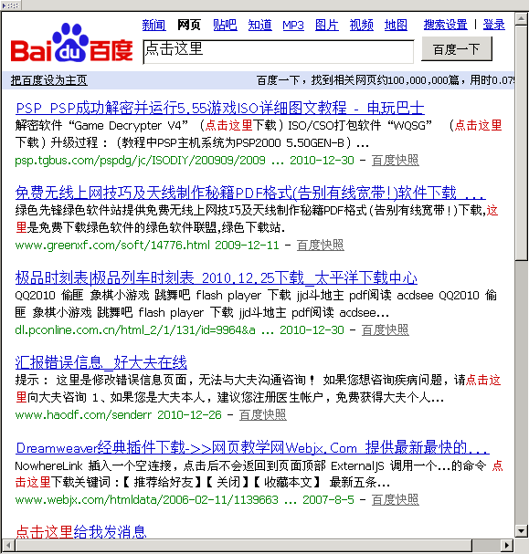 search_click_here_in_baidu