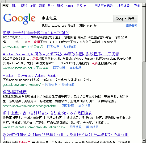 search_click_here_in_google